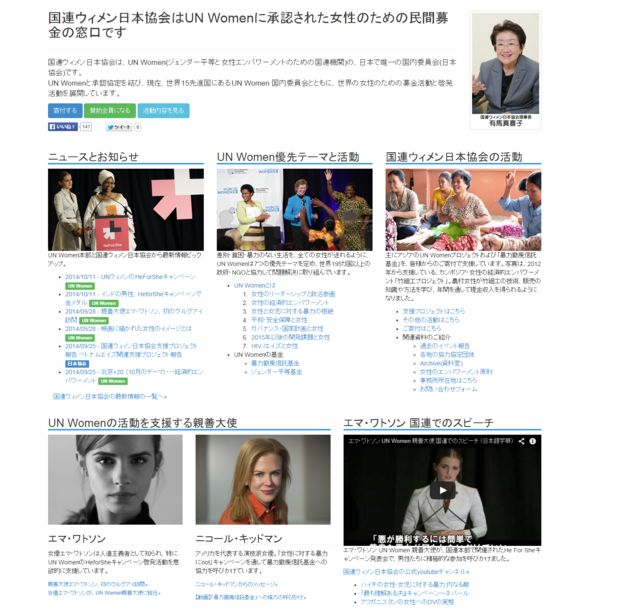 国連日本ウィメン協会