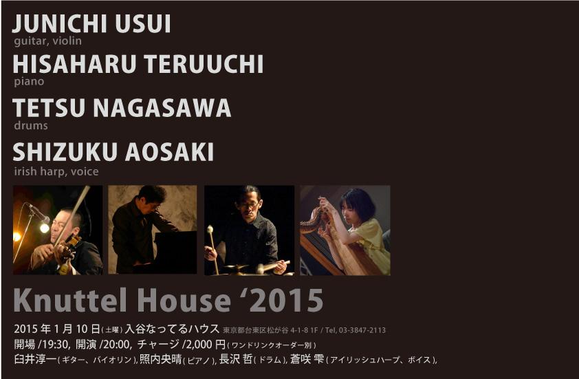 2015年1月10日(土曜) 入谷なってるハウス