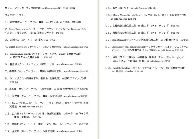 カフェ・アモレス フィルムコンサート 再生リスト