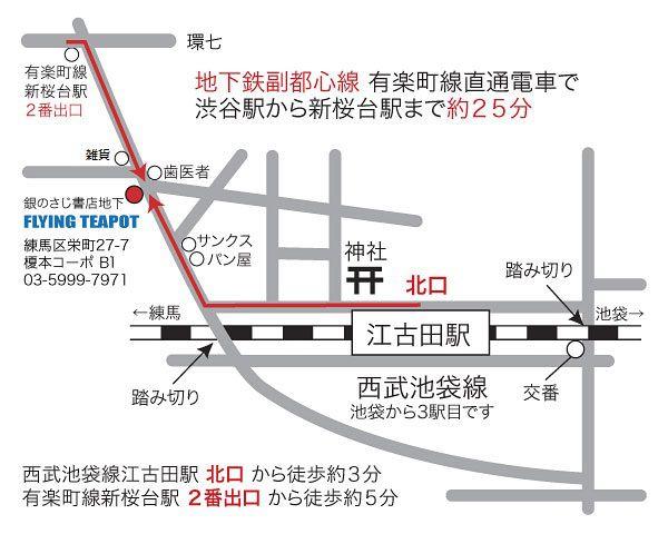 江古田フライング・ティーポット