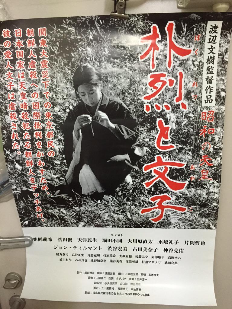 渡辺文樹新作/昭和の天皇 第一部作『朴烈と文子(ぼくれつとあやこ)』ポスター