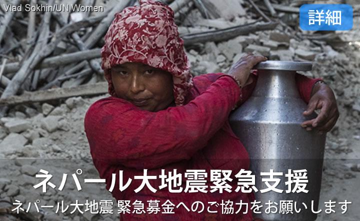 国連ウィメン日本協会 ネパール大地震緊急募金