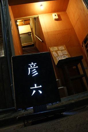 高円寺 彦六