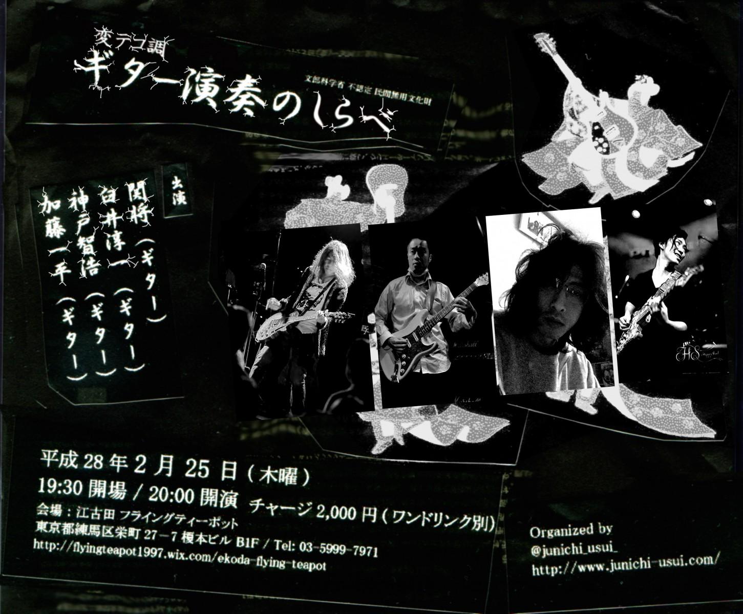 Show SEKI, Junichi USUI, Tomohiro KANBE, Ippei KATOU / Guitar session