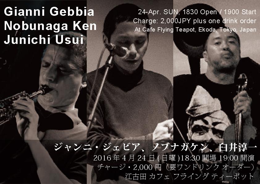 Gianni Gebbia, Nobunaga Ken, Junichi Usui