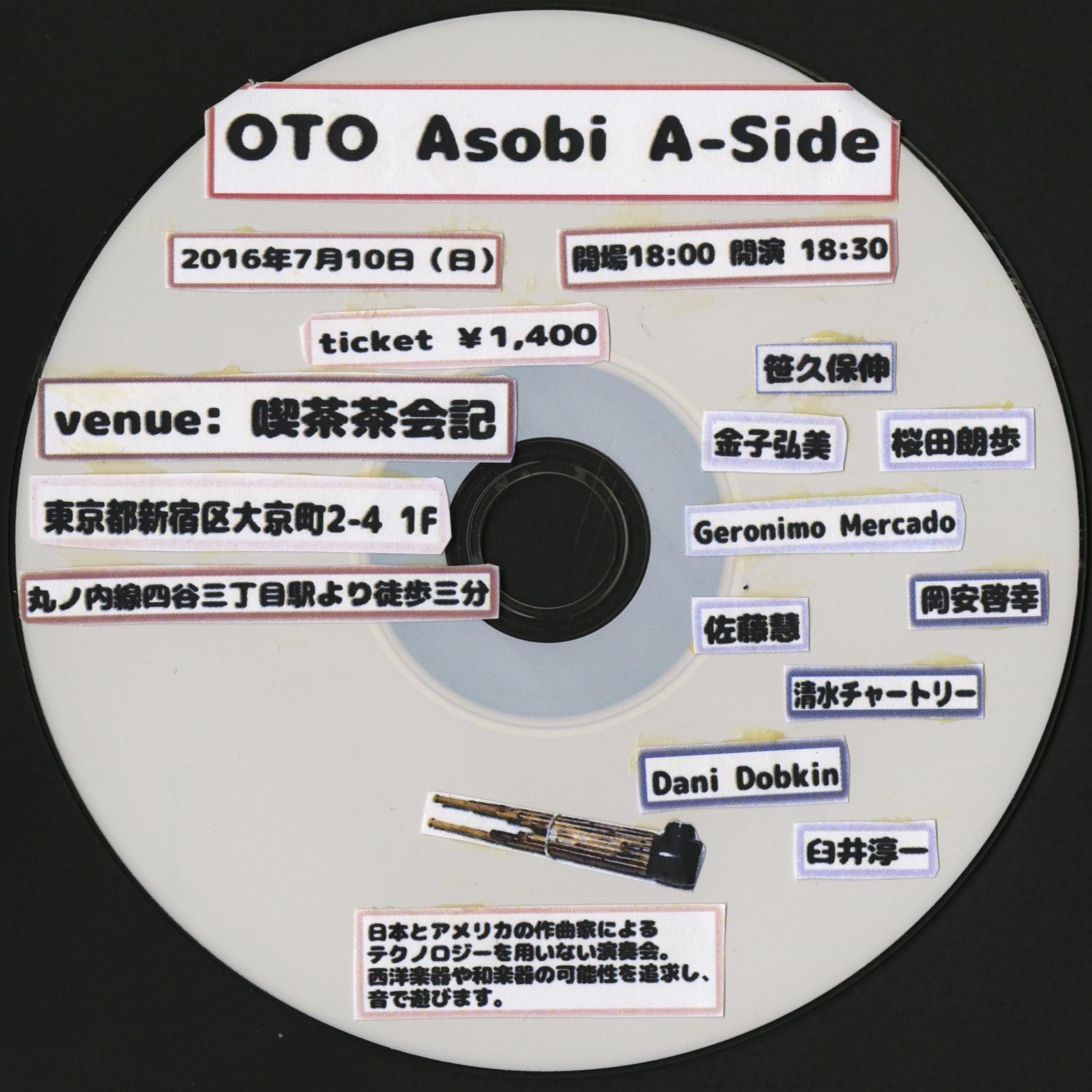 otoasobi-a
