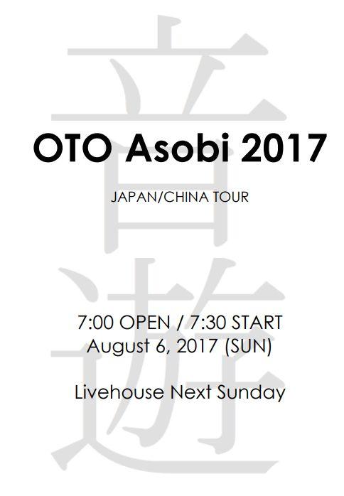 logo-otoasobi