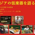 東南アジアの弦楽器を語る